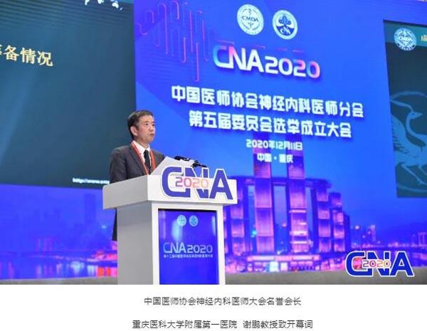 珍医网助力第十三届中国医师协会神经内科医师年会成功召开